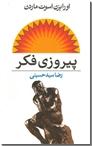 خرید کتاب پیروزی فکر از: www.ashja.com - کتابسرای اشجع