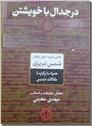 خرید کتاب در جدال با خویشتن - شمس تبریزی از: www.ashja.com - کتابسرای اشجع