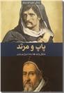 خرید کتاب پاپ و مرتد از: www.ashja.com - کتابسرای اشجع