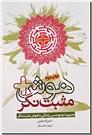 خرید کتاب هوش مثبت نگر از: www.ashja.com - کتابسرای اشجع