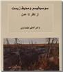 خرید کتاب سوسیالیسم و محیط زیست از: www.ashja.com - کتابسرای اشجع