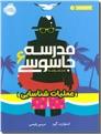 خرید کتاب مدرسه جاسوسی 6 از: www.ashja.com - کتابسرای اشجع