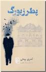 خرید کتاب پطرزبورگ از: www.ashja.com - کتابسرای اشجع