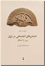 خرید کتاب جنبش های اجتماعی در ایران از: www.ashja.com - کتابسرای اشجع