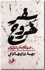 خرید کتاب سفر خروج - ذکر مصیبت امام حسین از: www.ashja.com - کتابسرای اشجع