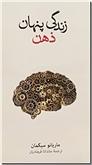 خرید کتاب زندگی پنهان ذهن از: www.ashja.com - کتابسرای اشجع