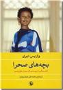 خرید کتاب بچه های صحرا از: www.ashja.com - کتابسرای اشجع