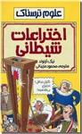 خرید کتاب اختراعات شیطانی از: www.ashja.com - کتابسرای اشجع