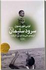 خرید کتاب سرود سلیمان از: www.ashja.com - کتابسرای اشجع