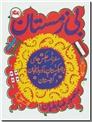 خرید کتاب بی زمستان از: www.ashja.com - کتابسرای اشجع
