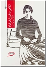 خرید کتاب نگاهی به فروغ فرخزاد از: www.ashja.com - کتابسرای اشجع