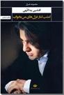 خرید کتاب امشب کنار غزل های من بخواب از: www.ashja.com - کتابسرای اشجع