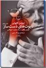 خرید کتاب تابوت های دست ساز از: www.ashja.com - کتابسرای اشجع