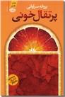 خرید کتاب پرتقال خونی از: www.ashja.com - کتابسرای اشجع
