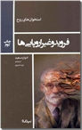 خرید کتاب فروید و غیر اروپایی ها از: www.ashja.com - کتابسرای اشجع