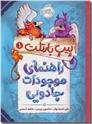 خرید کتاب پیپ بارتلت 1 از: www.ashja.com - کتابسرای اشجع