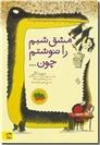 خرید کتاب مشق شبم را ننوشتم چون از: www.ashja.com - کتابسرای اشجع