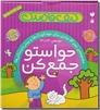 خرید کتاب حواستو جمع کن 2 - کیف قاصدک از: www.ashja.com - کتابسرای اشجع