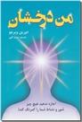 خرید کتاب من درخشان از: www.ashja.com - کتابسرای اشجع