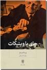 خرید کتاب چای با وینیکات از: www.ashja.com - کتابسرای اشجع