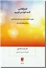 خرید کتاب دروغ هایی که به خود می گوییم از: www.ashja.com - کتابسرای اشجع
