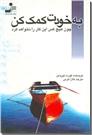 خرید کتاب به خودت کمک کن چون هیچ کس این کار را نخواهد کرد از: www.ashja.com - کتابسرای اشجع