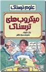 خرید کتاب میکروب های ترسناک از: www.ashja.com - کتابسرای اشجع