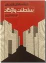 خرید کتاب درنگ های فلسفی سلطنت واژگان از: www.ashja.com - کتابسرای اشجع