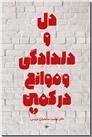 خرید کتاب دل و دلدادگی و موانع در کمین از: www.ashja.com - کتابسرای اشجع