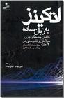 خرید کتاب اتکینز به زبان ساده از: www.ashja.com - کتابسرای اشجع