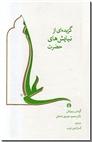 خرید کتاب گزیده ای از نیایش های حضرت علی از: www.ashja.com - کتابسرای اشجع