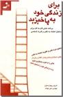 خرید کتاب برای زندگی خود به پا خیزید از: www.ashja.com - کتابسرای اشجع