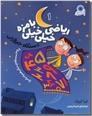 خرید کتاب ریاضی خیلی خیلی بامزه 1 از: www.ashja.com - کتابسرای اشجع