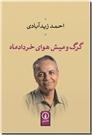 خرید کتاب گرگ و میش هوای خردادماه از: www.ashja.com - کتابسرای اشجع
