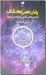خرید کتاب پایان عصر اکتشاف از: www.ashja.com - کتابسرای اشجع