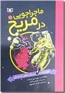 خرید کتاب ماجراجویی در مریخ از: www.ashja.com - کتابسرای اشجع