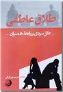 خرید کتاب طلاق عاطفی از: www.ashja.com - کتابسرای اشجع