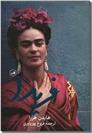 خرید کتاب فریدا از: www.ashja.com - کتابسرای اشجع