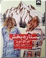 خرید کتاب ستاره بخش از: www.ashja.com - کتابسرای اشجع