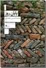 خرید کتاب پایان روز از: www.ashja.com - کتابسرای اشجع