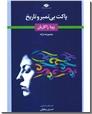 خرید کتاب پاکت بی تمبر و تاریخ از: www.ashja.com - کتابسرای اشجع