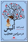 خرید کتاب آلیس در سرزمین عجایب از: www.ashja.com - کتابسرای اشجع
