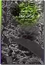 خرید کتاب ایزابل بروژ از: www.ashja.com - کتابسرای اشجع