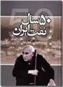 خرید کتاب 50 سال نفت ایران از: www.ashja.com - کتابسرای اشجع