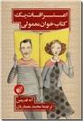 خرید کتاب اعترافات یک کتاب خوان معمولی از: www.ashja.com - کتابسرای اشجع