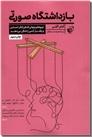 خرید کتاب بازداشتگاه صورتی از: www.ashja.com - کتابسرای اشجع