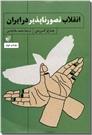 خرید کتاب انقلاب تصور ناپذیر در ایران از: www.ashja.com - کتابسرای اشجع
