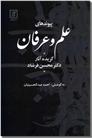 خرید کتاب پیوندهای علم و عرفان از: www.ashja.com - کتابسرای اشجع