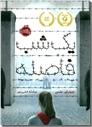 خرید کتاب یک شب فاصله از: www.ashja.com - کتابسرای اشجع