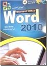 خرید کتاب آموزش تصویری 2010 WORD از: www.ashja.com - کتابسرای اشجع